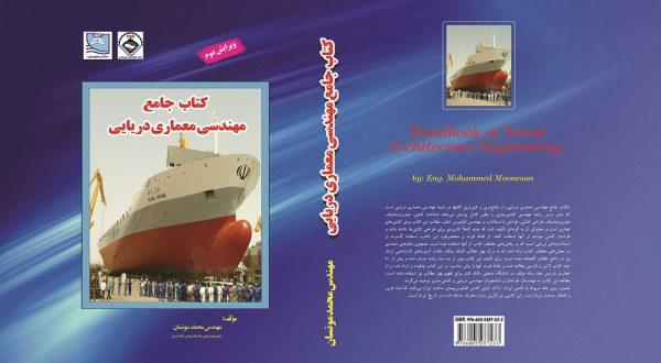 خرید کتاب جامع مهندسی معماری دریایی