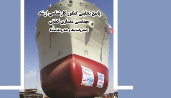 کتاب «پاسخهای تحلیلی کنکور ارشد معماری کشتی»