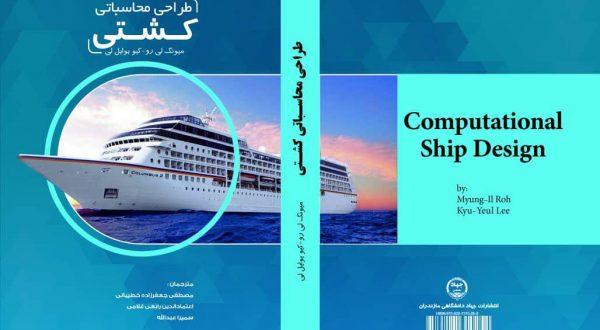 کتاب جدید: طراحی محاسباتی کشتی (جعفرزاده، رابعی، عبدالله)