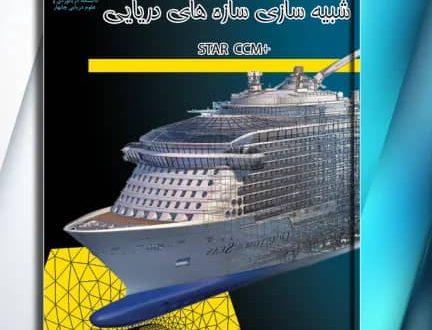 کتابهای جدید دریایی